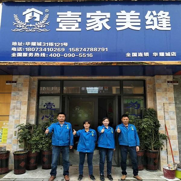 壹家美缝湖南衡阳服务中心