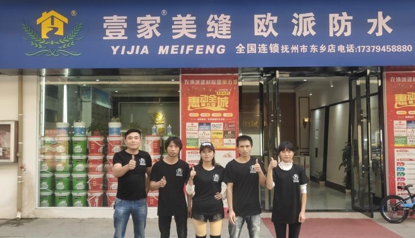 江西抚州东乡壹家服务中心