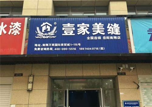 壹家美缝全国连锁岳阳南翔店