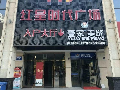壹家美缝湖北荆门服务中心