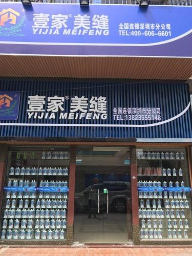 深圳市分公司