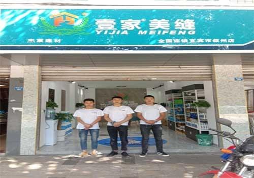 壹家美缝四川省宜宾市服务中心