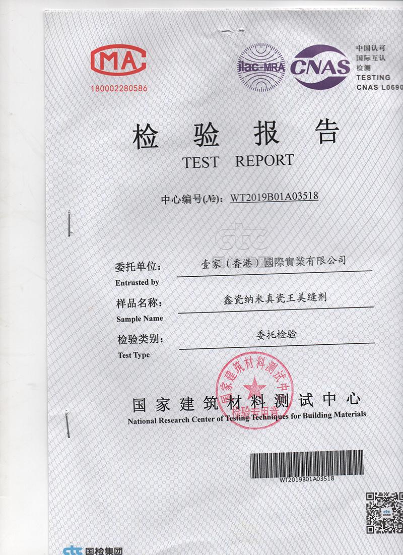 鑫瓷纳米真瓷王检测报告
