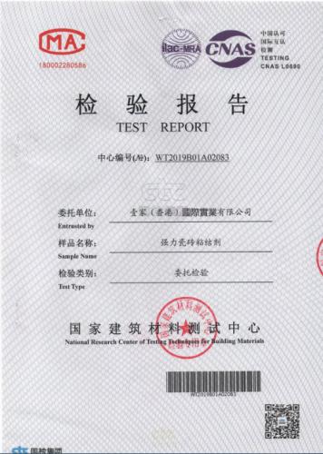 壹家瓷砖粘结剂检验报告