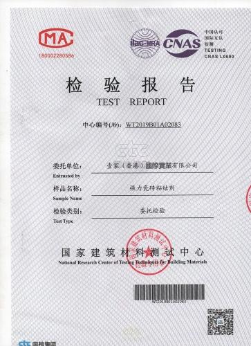 壹家瓷砖粘剂剂检测报告