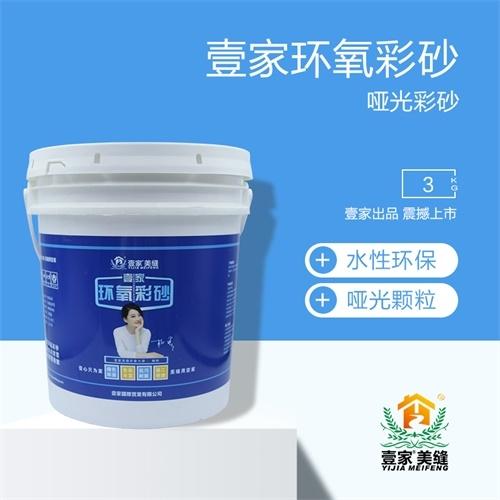 上海壹家环氧彩砂